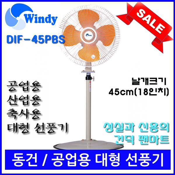 [무료배송] 동건공업 45PBS 업소용 대형 선풍기 (18인치 45cm)산업용 공업용 농업용 식당용 스탠드형 강력한 바람