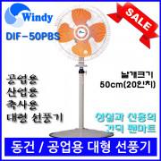 [무료배송] 동건공업 50PBS 업소용 대형 선풍기 (20인치 50cm)산업용 공업용 농업용 식당용 스탠드형 강력한 바람