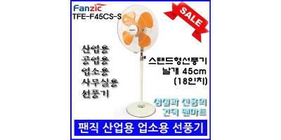 [무료배송][팬직] 스탠드형 선풍기 TFE-F45CS-S 18인치 45cm