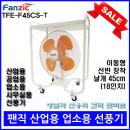 [무료배송][팬직] 공업용 이동형 선반 선풍기 TFE-F45CS-T 18인치 45cm