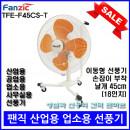 [무료배송][팬직] 공업용 이동형 선풍기 TFE-F45CS-M 18인치 45cm